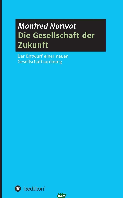 Die Gesellschaft der Zukunft, Manfred Norwat, 9783734526688  - купить со скидкой