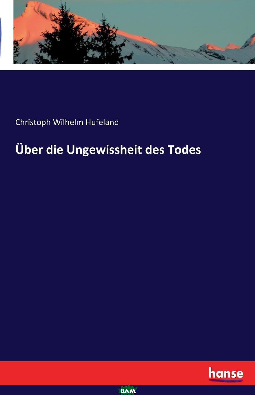 Купить Uber die Ungewissheit des Todes, Christoph Wilhelm Hufeland, 9783741122095