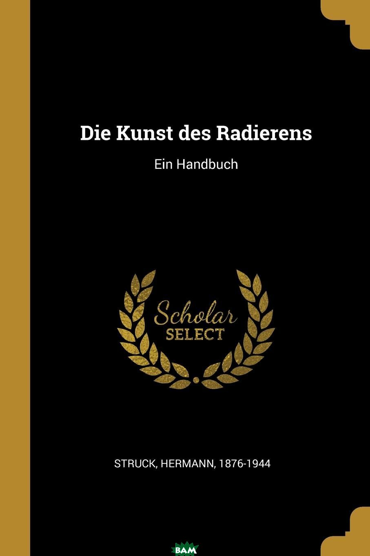 Die Kunst des Radierens. Ein Handbuch, Hermann Struck, 9780274671151  - купить со скидкой