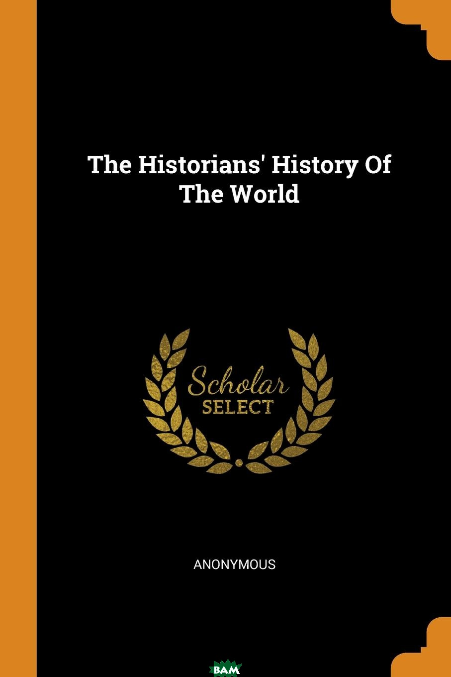 M. l`abbe Trochon / The Historians. History Of The World