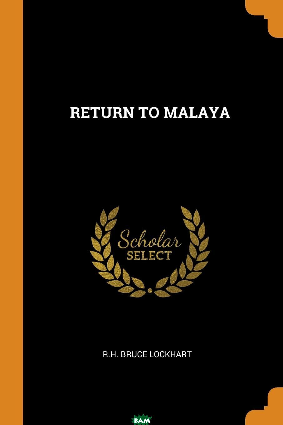 Купить RETURN TO MALAYA, RH BRUCE LOCKHART, 9780353349087
