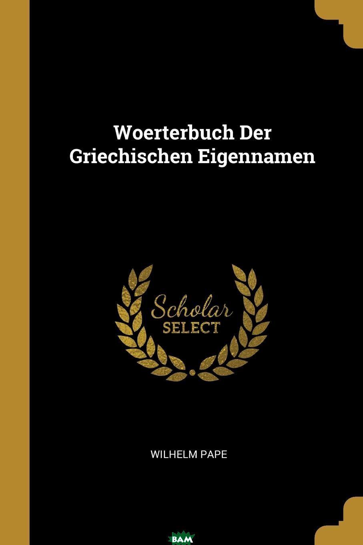 Купить Woerterbuch Der Griechischen Eigennamen, Wilhelm Pape, 9780341631811