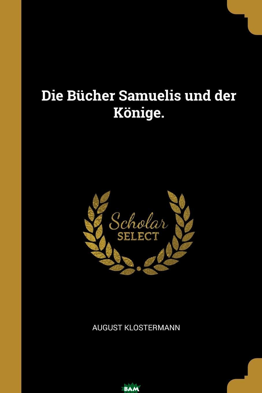 Die Bucher Samuelis und der Konige., August Klostermann, 9780341358947  - купить со скидкой