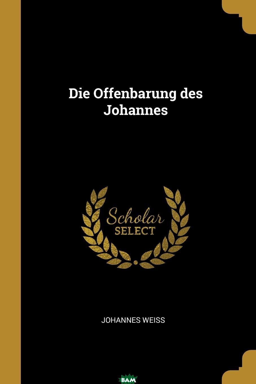 Купить Die Offenbarung des Johannes, Johannes Weiss, 9780341152712
