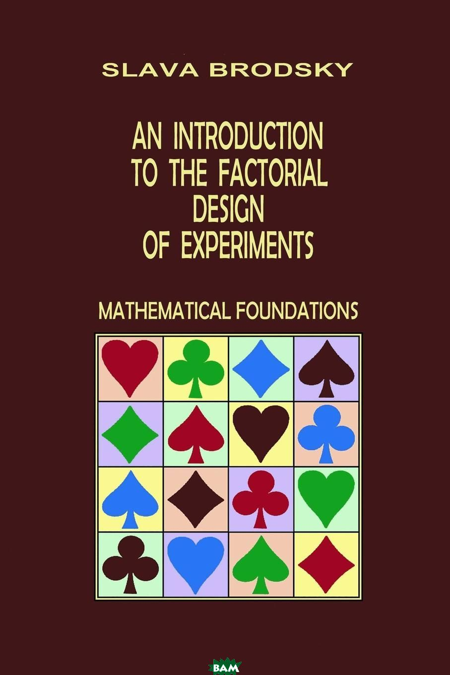 Купить An Introduction to the Factorial Design of Experiments (Mathematical Foundations), Slava Brodsky, 9781936581078