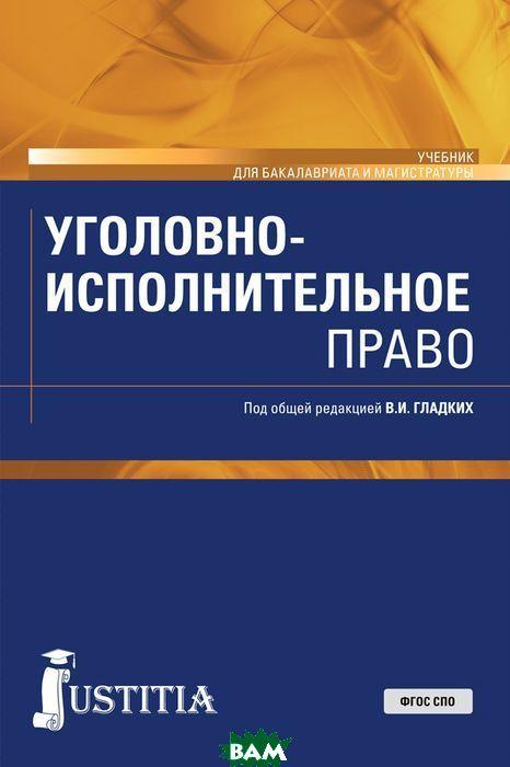 Купить Уголовно-исполнительное право. Учебник, Юстиция, 978-5-4365-3653-8