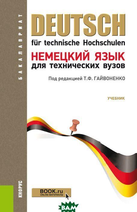 Купить Немецкий язык для технических вузов. Учебник, КноРус, Н. В. Басова, Л. В. Шупляк, Л. И. Ватлина и др., 978-5-406-07471-8