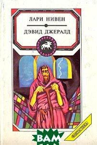 Купить Пифия (изд. 1997 г. ), АСТ, Майк Резник, 5-697-00162-2
