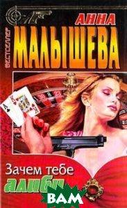 Купить Зачем тебе алиби, ЦЕНТРПОЛИГРАФ, Анна Малышева, 5-218-00687-4
