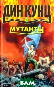 Мутанты (изд. 1997 г. )