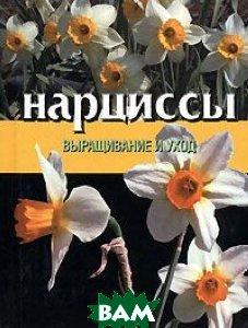 Нарциссы. Выращивание и уход