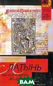 Купить Латынь на все случаи жизни, Неизвестный, сост. Барсов С.Б., 978-5-17-022606-1