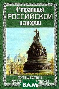Купить Страницы российской истории: Путешествие по минувшим векам, Прибой, 5-7735-0070-1