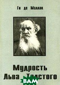 Купить Мудрость Льва Толстого, Аслан, Ги де Маллак, 5-87793-111-3