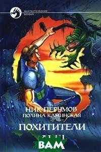 Купить Похитители душ, Армада, Ник Перумов, Полина Каминская, 5-7632-0222-8