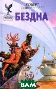 Купить Бездна (изд. 1997 г. ), РУСИЧ, Роберт Сильверберг, 5-88590-756-0