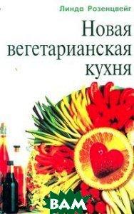 Купить Новая вегетарианская кухня, КРОН-ПРЕСС, Линда Розенцвейг, 5-232-01181-2