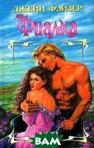 Фиалка (изд. 1996 г. )