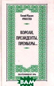 Купить Короли, президенты, премьеры, Екатеринбург, Евгений Юрьевич Рукосуев, 5-7691-0610-7