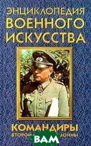 Купить Командиры Второй мировой войны. Часть II, Литература, 985-437-627-3