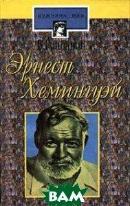Купить Эрнест Хемингуэй, ФЕНИКС, Б. Грибанов, 5-222-00224-1